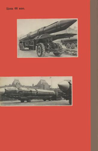 Советские Ракетные войска