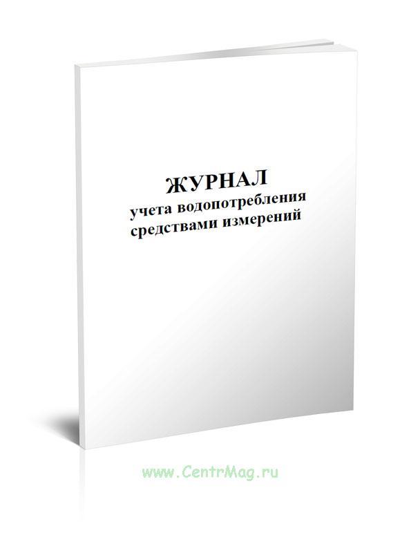 Журнал учета водопотребления средствами измерений (форма 1.1, 1.2)