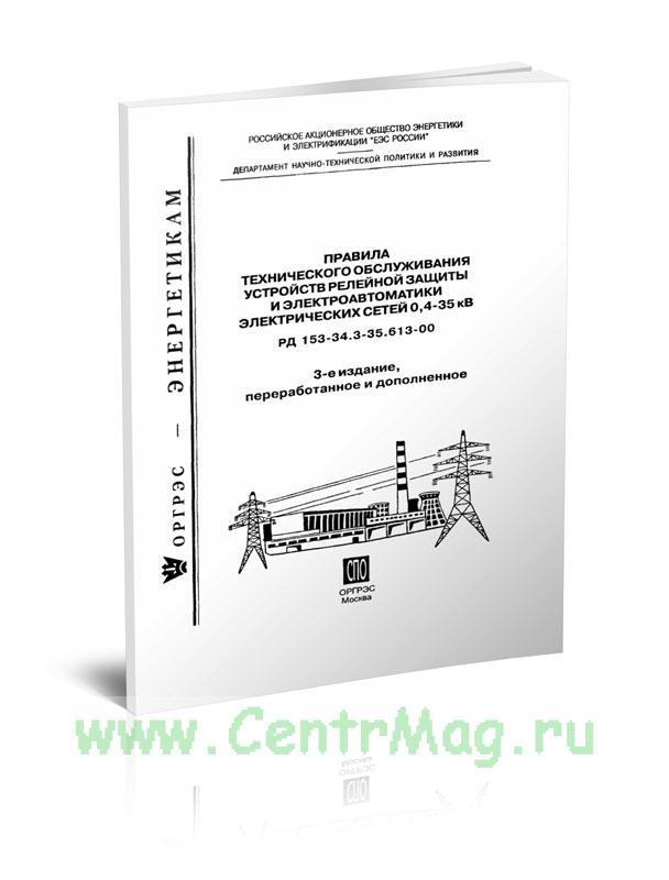 РД 153-34.3-35.613-00 Правила технического обслуживания устройств релейной защиты и электроавтоматики электрических сетей 0,4-35 кВ 2019 год. Последняя редакция