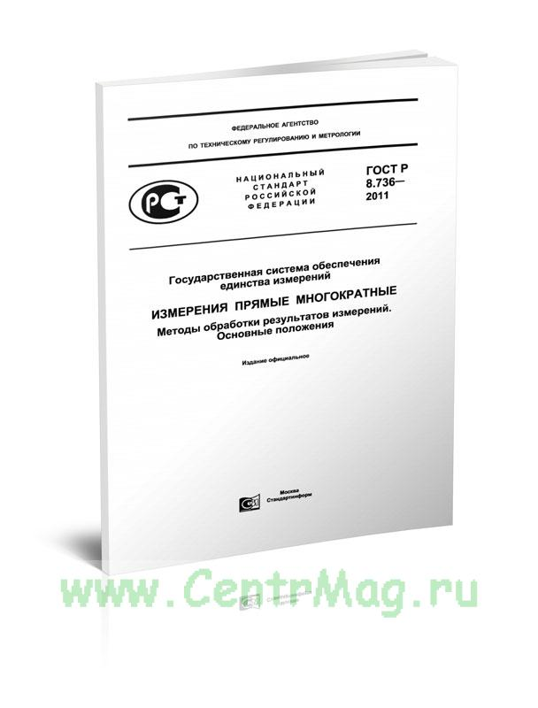 ГОСТ Р 8.736-2011 Государственная система обеспечения единства измерений. Измерения прямые многократные. Методы обработки результатов измерений. Основные положения 2019 год. Последняя редакция