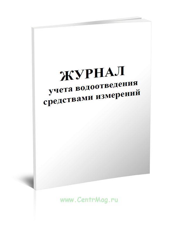 Журнал учета водоотведения средствами измерений форма 1.3, 1.4