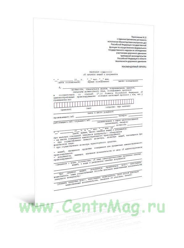 Протокол об изъятии вещей и документов