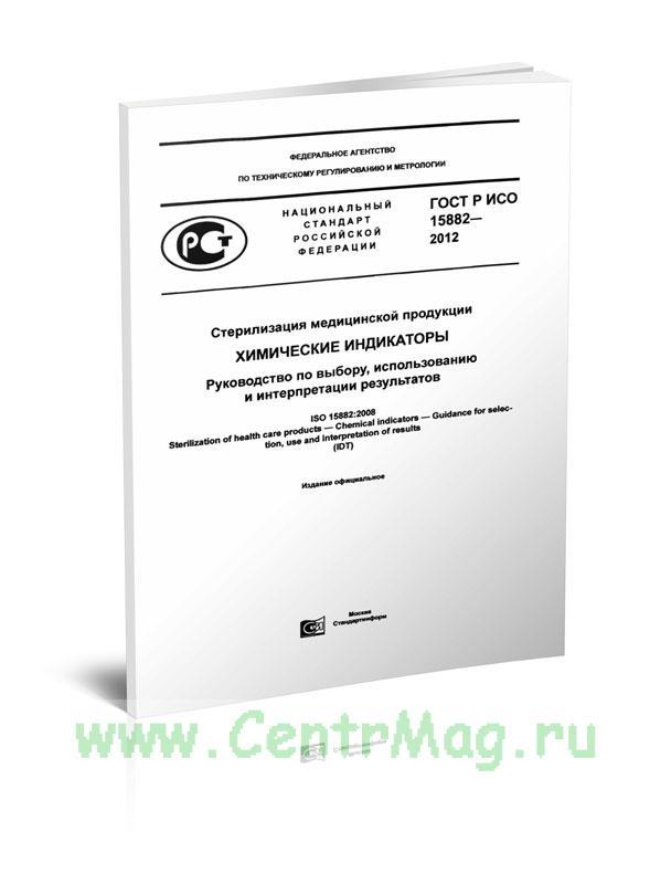 ГОСТ Р ИСО 15882-2012 Стерилизация медицинской продукции. Химические индикаторы. Руководство по выбору, использованию и интерпретации результатов 2019 год. Последняя редакция
