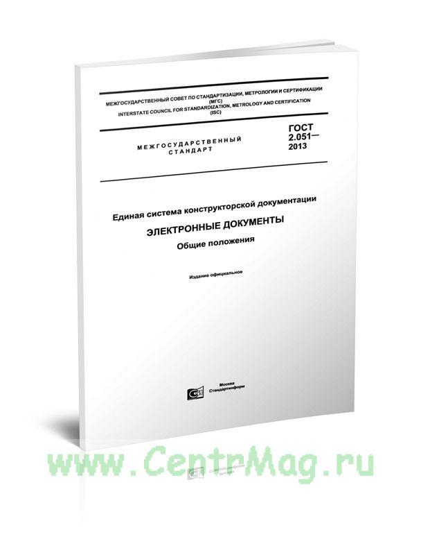 ГОСТ 2.051-2013 Единая система конструкторской документации. Электронные документы. Общие положения 2019 год. Последняя редакция