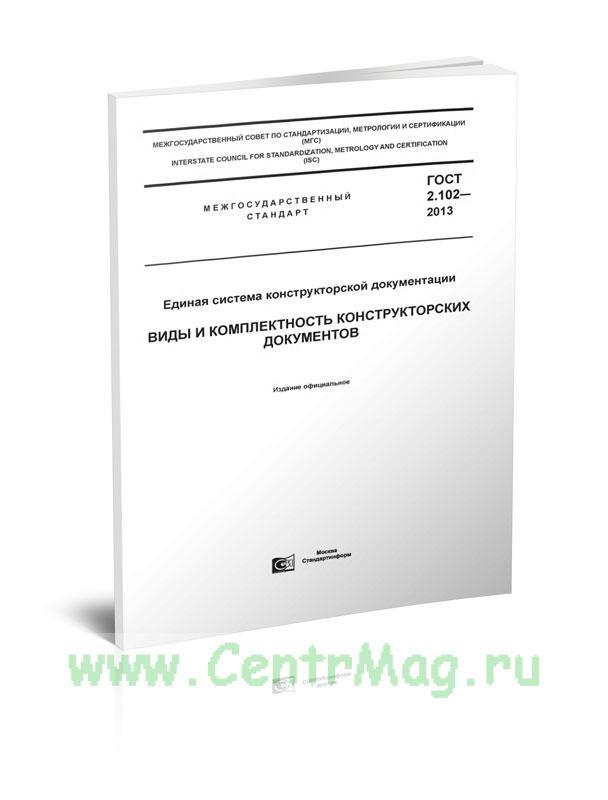 ГОСТ 2.102-2013 Единая система конструкторской документации. Виды и комплектность конструкторских документов 2019 год. Последняя редакция