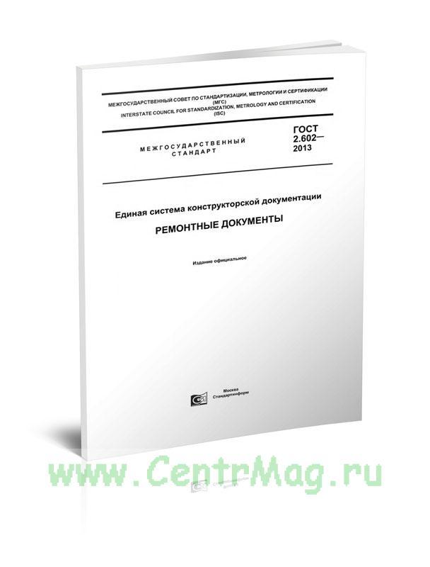 ГОСТ 2.602-2013 Единая система конструкторской документации. Ремонтные документы 2019 год. Последняя редакция