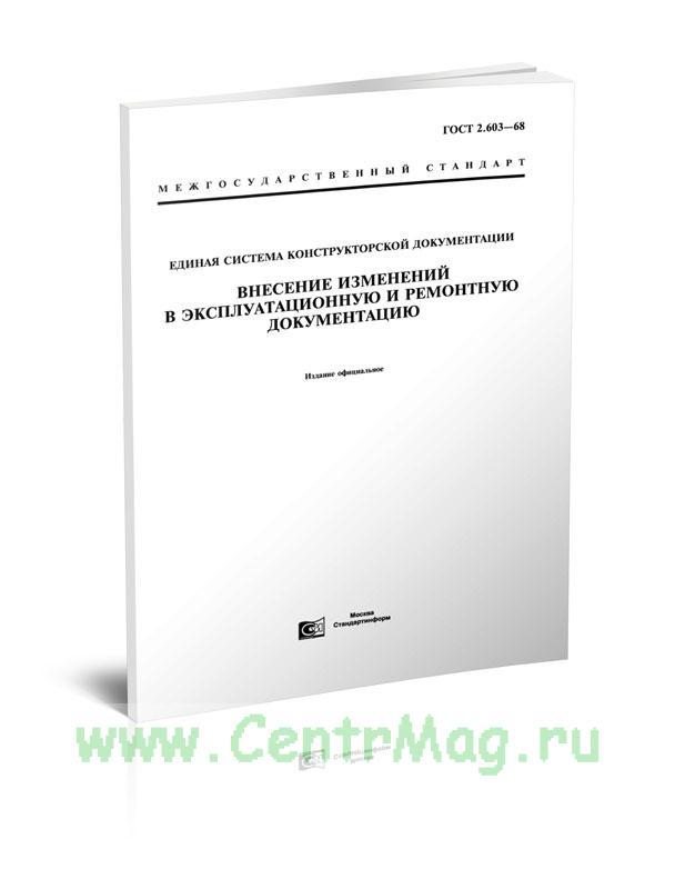 ГОСТ 2.603-68 Единая система конструкторской документации. Внесение изменений в эксплуатационную и ремонтную документацию 2019 год. Последняя редакция
