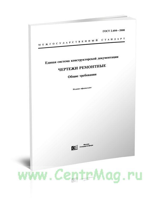 ГОСТ 2.604-2000 Единая система конструкторской документации. Чертежи ремонтные. Общие требования 2019 год. Последняя редакция