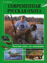 Современная русская охота. Полезная книга для начинающих. Большпая энциклопедия охоты