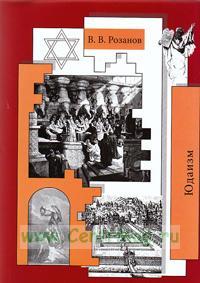 Юдаизм. Статьи и очерки 1898-1901. Собрание сочинений. 27 том