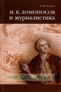 Ломоносов М.В. и журналистика. - 2-е издание