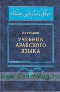 Учебник арабского языка. Для первого года обучения + CD (4-е издание)
