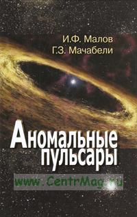 Аномальные пульсары