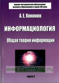 Дискретная математика. Книга 2. Информациология. Общая теория информации