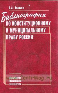 Библиография по конституционному и муниципальному праву России. - 2-е издание