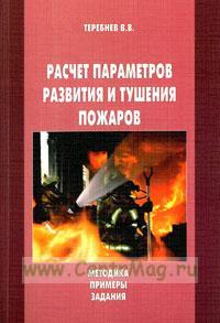 Расчет параметров развития и тушения пожаров (Методика. Примеры. Задания)