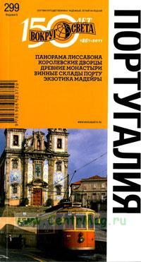 Португалия. Путеводитель (5-е издание)