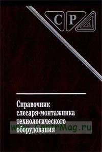 Справочник слесаря-монтажника технологического оборудования (3-е издание, переработанное и дополненное)