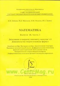 Математика. Выпуск 10. Часть 1. Дополнение к опорному конспекту, выпуски 1-3. Доказательства теорем и выводы формул. Линейная алгебра. Векторная алгебра. Аналитическая геометрия. Введение в математический анализ. Дифференциальное исчисление функций одной переменной. Комплексные числа. Неопределенный и определенный интегралы. Дифференциальное исчисление