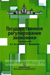 Государственное регулирование экономики: Учебное пособие