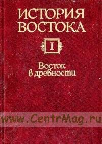 История Востока: В 6 томах. Том 1: Восток в древности (5-е издание)