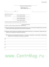 Протокол проверки знаний требований промышленной безопасности