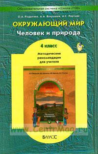 Методические рекомендации к учебнику