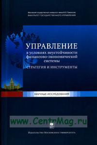 Управление в условиях неустойчивости финансово-экономической системы, стратегия и инструменты
