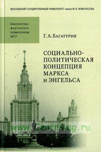 Социально-политическая концепция Маркса и Энгельса: Учебное пособие к курсу