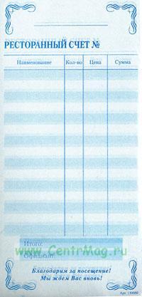 Ресторанный счет (бланки самокопирующие, 2-х слойные,50 комплектов без упаковки)