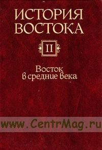 История Востока: В 6 томах. Том 2: Восток в средние века (5-е издание)