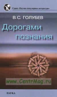 Дорогами познания: от геохимии к эргодинамике