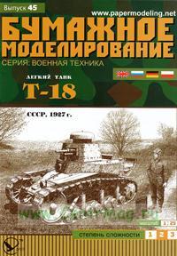 Легкий танк Т-18. Россия 1927 г. Бумажная модель (масштаб 1:25) (Серия