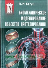 Биомеханическое моделирование объектов протезирования: учебное пособие