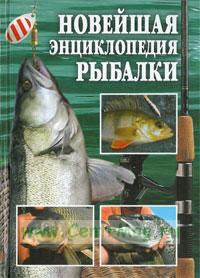 Новейшая энциклопедия рыбалки