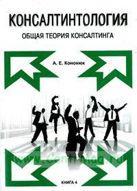 Консалтинтология. Общая теория консалтинга. Книга 4