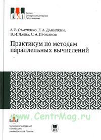Практикум по методам параллельных вычислений: Учебник