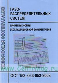 Техническая эксплуатация газораспределительных систем. Примерные формы эксплуатационной документации. ОСТ 153-39.3-053-2003