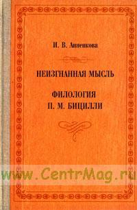 Неизгнанная мысль. Филология П.М. Бицилли.