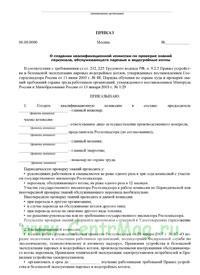 Приказ о создании квалификационной комиссии по проверке знаний персонала, обслуживающего паровые и водогрейные котлы