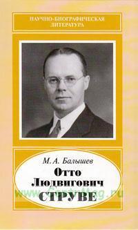 Отто Людвигович Струве, 1897-1963