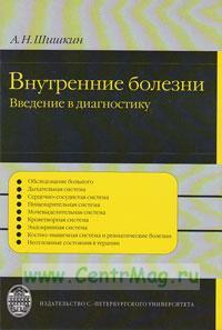 Внутренние болезни: введение в диагностику. Учебник