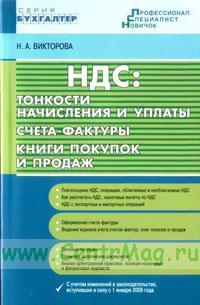 НДС: Тонкости начисления и уплаты Счета-фактуры. Книги покупок и продаж (3-е издание, исправленное и дополненное)