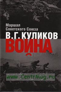 Война: Размышления Маршала Советского Союза
