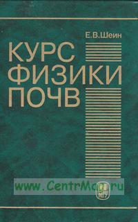 Курс физики почв: Учебник