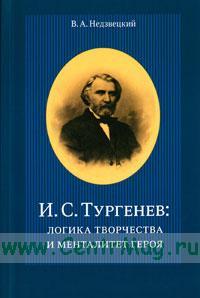 Тургенев И.С: логика творчества и менталитет героя: Курс лекций для магистрантов