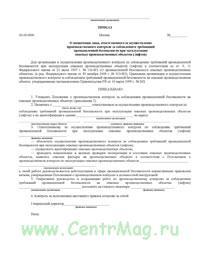 Приказ о назначении лица, ответственного за осуществление производственного контроля за соблюдением требований промышленной безопасности при эксплуатации опасных производственных объектов (лифтов)