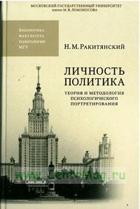 Личность политика: теория и методология психологического портретирования - 2-е издание