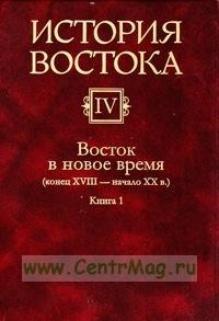История Востока: В 6 томах. Том 4: Восток в новое время (конец XVIII - начало XX в.) В 2-х книгах