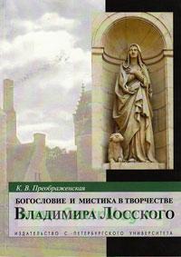 Богословие и мистика в творчестве Владимира Лосского